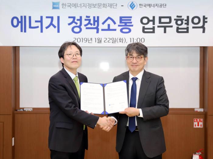김창섭 에너지공단 이사장(오른쪽)과 윤기돈 에너지정보문화재단 상임이사