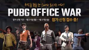 펍지, '배틀그라운드 회사 대항전' 개최