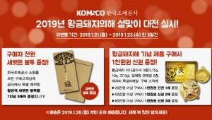 조폐공사, 2019년 황금돼지의 해 설맞이 대전 이벤트 개최