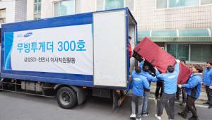 삼성SDI 저소득층 이사지원활동 '무빙투게더' 300회 맞아