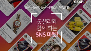 GS샵, 인스타그램 인플루언서와 'SNS마켓' 연다