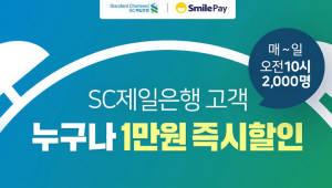 이베이코리아, SC제일은행과 '스마일페이' 1만원 즉시 할인 이벤트 실시