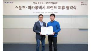 엔씨 '스푼즈', 마카롱 택시와 브랜드 제휴 체결