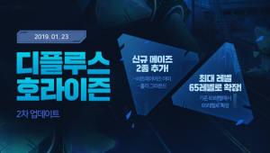 소울워커, 신규 지역 '디플루스 호라이즌' 2차 업데이트 실시