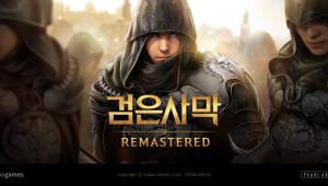 MMORPG 검은사막, '어둠 포식' 콘텐츠 업데이트