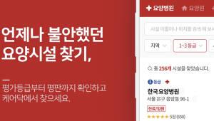 원스탭모어, 노인 요양시설 검색 어플 '케어닥' 출시