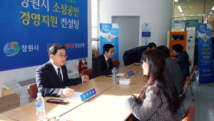 BNK경남銀, '소상공인 2차 경영컨설팅' 지원
