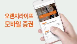 오렌지라이프 모바일 증권, 론칭 3개월 만에 신계약 청약 60% 돌파