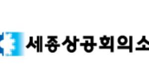 세종상공회의소, 2월 12일부터 국가기술자격 상설검증장 운영
