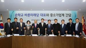 중기중앙회, 바른미래당 손학규 대표와 간담회 개최