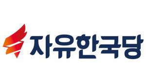 한국당 당권 레이스 본격화...유력 주자 속속 당대표 출마 의사 밝혀