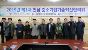 전남테크노파크, '제1차 전남 중소기업 기술혁신협의회' 개최