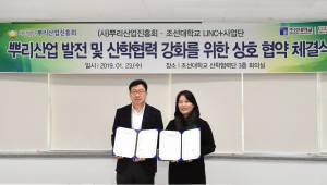 조선대 LINC+사업단-뿌리산업진흥회, 산학협력활동 협약 체결