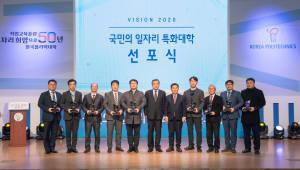 폴리텍대학, 4차 산업혁명 일자리 특화대학 된다...비전 선포식 개최