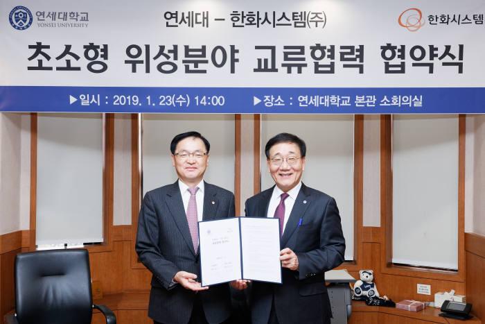 장시권 한화시스템 대표(왼쪽)와 김용학 연세대 총장.