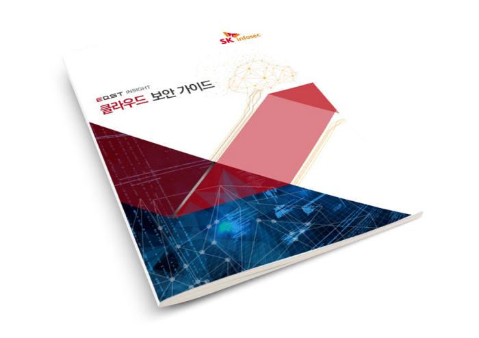 SK인포섹 EQST가 발간한 클라우드 보안 가이드북