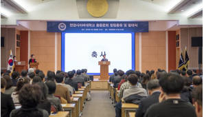 한양사이버대 총동문회 발대식 개최…2만7천여명 동문 네트워크 구축