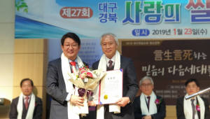 박영해 영남이공대학교 교수, 사회공헌 활동으로 대구광역시장 표창장 수상