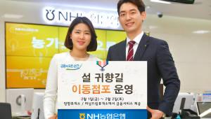 NH농협은행, 설 귀향길 이동점포 운영