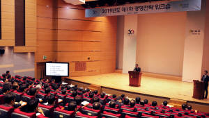 기보, 경영전략워크숍 개최...정책금융 지원 강력 드라이브
