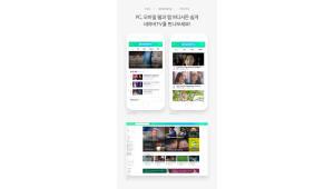 """네이버TV 채널개설 """"누구나"""" 조건 없앤다, 광고도 가능"""