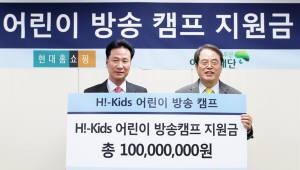 현대홈쇼핑, '방송 꿈나무 육성 위해 1억원 지원