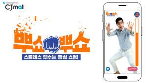 """CJ ENM 오쇼핑 """"모바일 참여형 콘텐츠 통했다"""""""