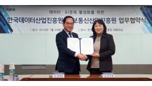 정보통신산업진흥원-한국데이터산업진흥원, 데이터·AI 업무협약 체결