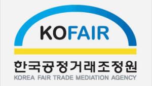 공정거래조정원, '공정거래연구센터' 신설해 연구기능 강화