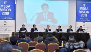 [IT 메가비전 2019] 올해 ICT 정책 초점은 '제도 개선'과 '규제 완화'