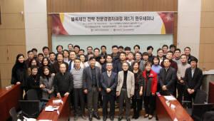 고려대, 블록체인 전문경영자과정 2기 모집