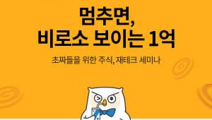 굿리치, 고객 대상 세미나 '월간 굿리치' 개최