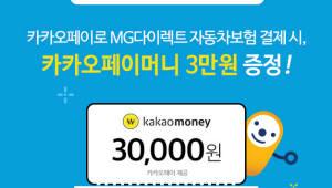 MG손보, 'JOY다이렉트 자동차보험 X 카카오페이' 캐시백 이벤트