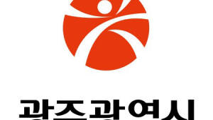 광주시, 기업·일자리 중심 지역산업 육성 추진