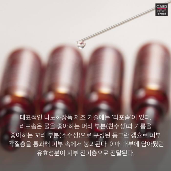 [카드뉴스]나노기술이 만드는 '꿀피부'