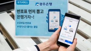 """광주銀, 모바일 번호표 개시...""""앱 없이도 쉽고 편하게 발급"""""""