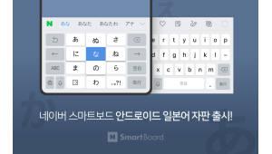 네이버 AI 키보드앱 '스마트보드', 안드로이드 버전 일본어 적용
