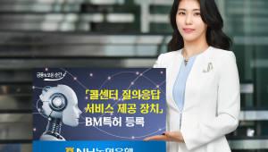 농협은행, AI 콜센터 장치 BM 특허 등록