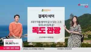 롯데홈쇼핑, 설 명절 '힐링 여행상품' 집중 편성