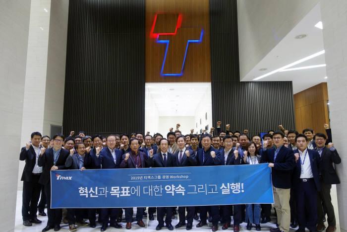 티맥스는 최근 성남 금곡동 티맥스타워에서 경영계획 워크숍을 개최하고 2019년 경영전략을 수립했다. 티맥스 제공