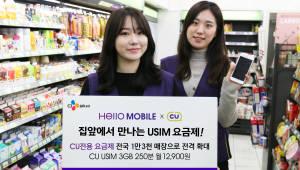 CJ헬로 'CU요금제' 전국 1만3000개 매장으로 확대