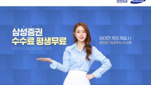 """삼성증권 6개월만의 영업재개...""""디지털 자산관리 시장 잡겠다"""""""