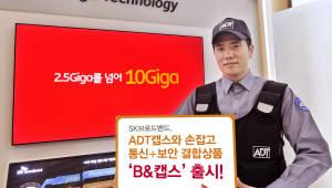 SK브로드밴드 '통신+보안 결합상품' 첫 선