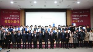 포항공대 나노융합기술원, 나노융합 기술인력 양성사업 통합 수료식 개최