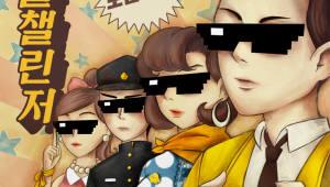 넷마블, 대학생 서포터즈 '마블챌린저' 13기 모집