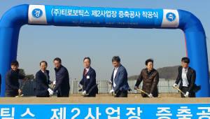 티로보틱스, 3000평 규모 공장 증축 '시동'