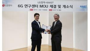 LG전자 KAIST에 6G 연구센터 설립