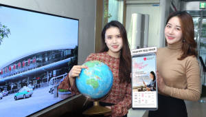 LG유플러스 '中·日 무제한 로밍요금제' 출시