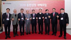 LG디스플레이, 협력사와 '2019 동반성장 새해모임' 개최