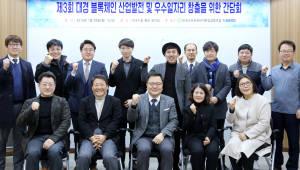 대구경북 블록체인 산업 발전 맞손…블록체인 간담회 개최